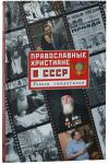 Православные христиане в СССР: Голоса свидетелей