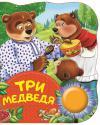 Три медведя (Любимые сказки и веселые песенки под одной обложкой)