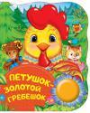 Петушок — золотой гребешок (Любимые сказки и веселые песенки под одной обложкой)