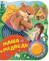 Маша и медведь (Любимые сказки и веселые песенки под одной обложкой)