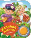 Калинка-малинка (Любимые сказки и веселые песенки под одной обложкой)