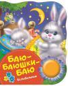 Баю-Баюшки-Баю (Любимые сказки и веселые песенки под одной обложкой)