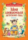 Мой любимый детский сад: стихи (Полезные книжки)