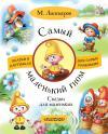 Липскеров М.Ф. Самый маленький гном. Сказки для маленьких