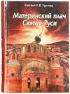 Материнский плач Святой Руси (Свято-Успенская Почаевская Лавра)