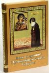 Един от древних: Повесть о жизни..Схиархимандрита Гавриила (Зырянова)