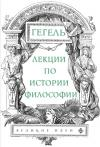 Гегель Г. Лекции по истории философии