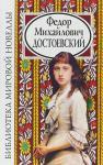 Достоевский Ф.М. Библиотека мировой новеллы
