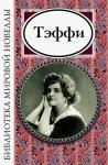 Тэффи. Библиотека мировой новеллы