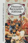 Гоголь Н.В. Библиотека мировой новеллы