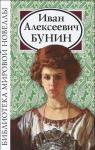 Бунин И.А. Библиотека мировой новеллы