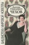 Чехов А.П. Библиотека мировой новеллы