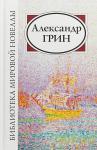 Грин А.С. Библиотека мировой новеллы