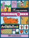 500 головоломок (Классные головоломки)