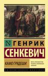 Сенкевич Г. Камо Грядеши (АСТ)
