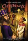 Суперкнига. Сезон 2: «Раав и стены Иерихона. Царица Эсфирь. Иоанн Креститель» DVD