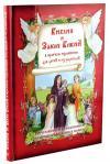 Библия и Закон Божий в кратком изложении для детей