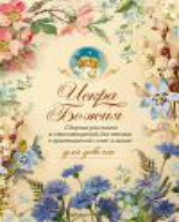Искра Божия: Сборник рассказов для чтения в христианской семье и школе для девочек