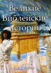 Великие библейские истории