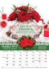 Календарь перекидной на спирали на 2019 год «Бог есть любовь»