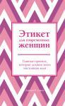 Смит Д.Р. Этикет для современных женщин