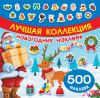 Лучшая коллекция новогодних наклеек (500 наклеек)