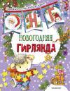 Новогодняя гирлянда (Праздничная гирлянда флажков)