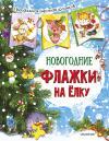 Новогодние флажки на елку (Праздничная гирлянда флажков)