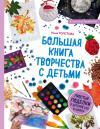 Толстова И.А. Большая книга творчества с детьми: простые поделки в детский сад и школу
