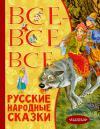 Все-все-все русские народные сказки