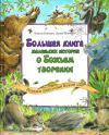 Большая книга маленьких историй о Божьем творении: Познаем прекрасный Божий мир
