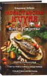 Монастырская кухня. Пост и Рождество. Рецепты постных и праздничных блюд