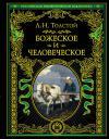 Толстой Л.Н. Божеское и человеческое. Исповедь.Трактат. Статьи