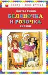 Братья Гримм. Беляночка и Розочка (Книги — мои друзья)