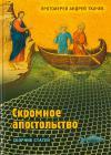 Скромное апостольство: сборник статей