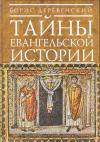 Деревенский Б.Г. Тайны евангельской истории