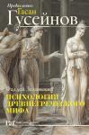 Гусейнов Г. Психология древнегреческого мифа