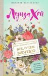 Хей Л. Книга женского счастья. Все, о чем мечтаю