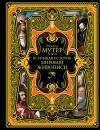 Мутер Р. Всеобщая история мировой живописи