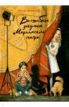 Вовненко И. Волшебное закулисье Мариинского театра. Приключение Пети и Тани