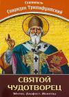Святитель Спиридон Тримифунтский. Святой Чудотворец. Житие. Акафист. Молитва