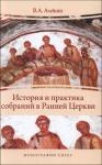 История и практика собраний в Ранней Церкви