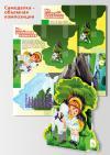 Поделка «На зеленых пажитях»