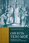 Сие есть Тело Мое: Лютеранское учение о Таинстве Святого Причастия