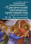 Капилупи С.М. «Трагический оптимизм» христианства и проблема спасения: Ф.М. Достоевский