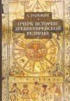 Ранович А.Б. Очерк истории древнееврейской религии