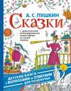 Пушкин А.С. Сказки (АСТ)