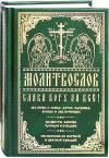 Молитвослов «Слава Богу за все» (Православный подвижник)