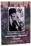 Псково-Печерский старец архимандрит Афиноген (Агапов) в схиме Агапий