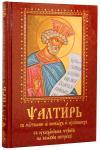Псалтирь с молитвами о живых и усопших, с указанием чтений на всякую потребу на цсл